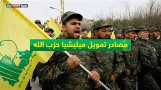 #x202b;مصادر تمويل ميليشيات حزب الله#x202c;lrm;