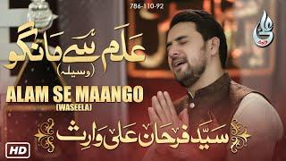 Farhan Ali Waris | Alam Se Mango | Manqabat | Munajat | 2020