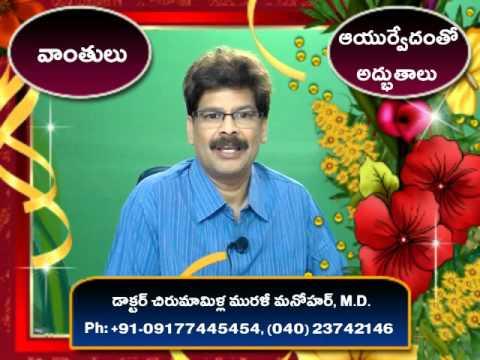 Vomiting | Sure Cure | Telugu | Dr. Murali Manohar Chirumamilla, M.D. | Ayurveda