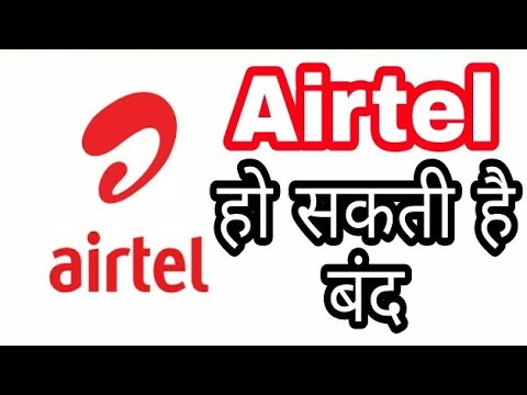 Airtel Company हो सकती है बंद