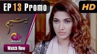 Pakistani Drama | Yateem - Episode 13 Promo | Aplus Dramas | Sana Fakhar, Noman Masood, Maira Khan