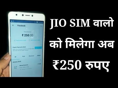 JIO SIM वालो को मिलेगा ₹250 रूपए रोज़ जल्दी करो