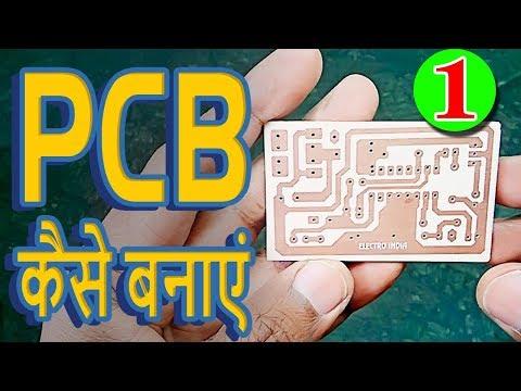 PCB Etching without Ferric Chloride {810 IC Part#1} DIY Hindi Electronics ELECTRO INDIA