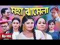 Best Funny Drama Serial - Moha Jhamela   EP - 02   হাসির নাটক - মহা ঝামেলা   Ft- Best Funny People