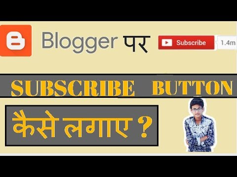 How to add subscribe button to Blog/website (very simple ) in hindi/urdu