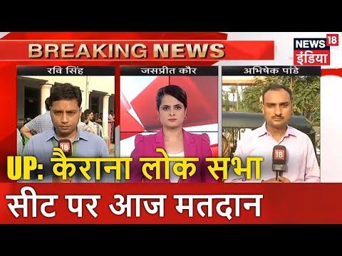 UP: कैराना लोक सभा सीट पर आज मतदान | Bypoll Election Today | News18 India