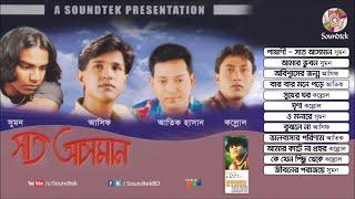 Sat Asman | সাত আসমান | Asif, Atik Hasan, Sumon, Kollol | 90s Hit Album