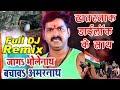 Download NEW Dj Remix - PAWAN SINGH SUPERHIT SONG 2017 - अमरनाथ (Attack) - Bachawa Amarnath - Bhojpuri Songs