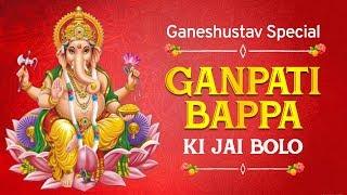 GANESH USTAV Special   Ganpati Bappa Ki Jai Bolo   Shri Ganesh Bhajan