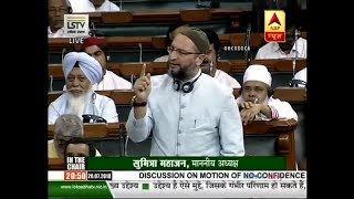 अविश्वास प्रस्ताव: Owaisi का Modi सरकार पर करारा हमला,कहा- इस सरकार का जाना तय