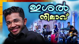 ഇശൽ നിലാവ്  || Ishal Nilavu  # #Jamsheer kainikkara   Live Performance || Malayalam Stage Show New