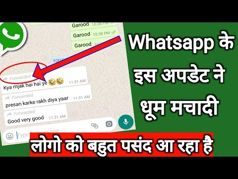 Whatsapp New Update Check Message Forwarded Or Not Features Try Now   by technical boss