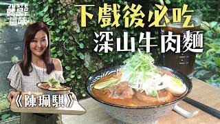 【陳珮騏的口袋名單】台劇女神心中第一名的深山牛肉麵,過分牛肉麵、炸雞皮糯米腸|【就是這味】
