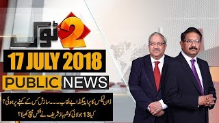 2 Tok with Ch Ghulam Hussain & Saeed Qazi | 17 July 2018 | Public News