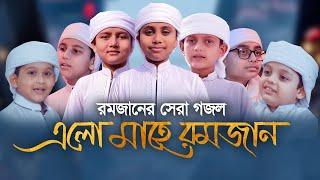 রমজানের সেরা গজল | Elo Mahe Ramjan | এলো মাহে রমজান | Kalarab | Holy Tune | Ramadan New Song 2021