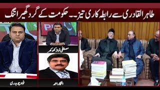 Tahir Ul Qadri & Asif Zardari meeting | Khabar K Peechy 7th Dec 2017 Part 1