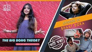 The Big Bong Theory | EP-05 | Bengali Visual Dictionary | Bhaat Boka