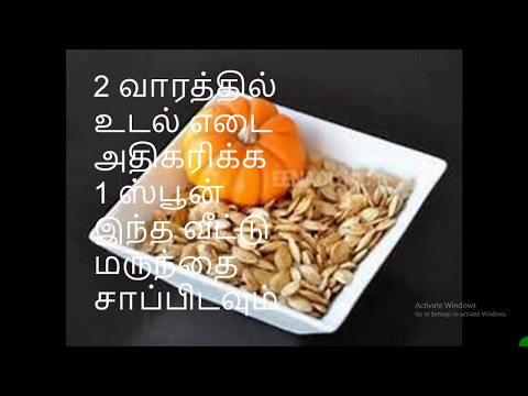 Home remedy to increase weight naturally/udal yedai athikarika tamil tips
