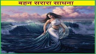 Behen sarara sadhana-yogini sadhana