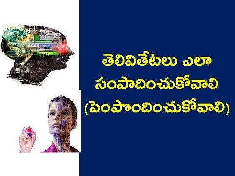 How To Increase Intelligence II Intelligence Tips&Tricks II Telugu Bharathi II