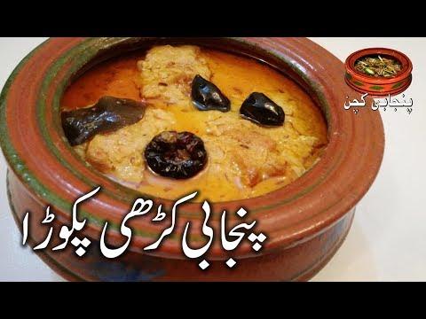 Karhi Pakoray, کڑھی پکوڑے Kadhi Pakora,Original Kadhi Pakora Recipe in (Punjabi Kitchen)