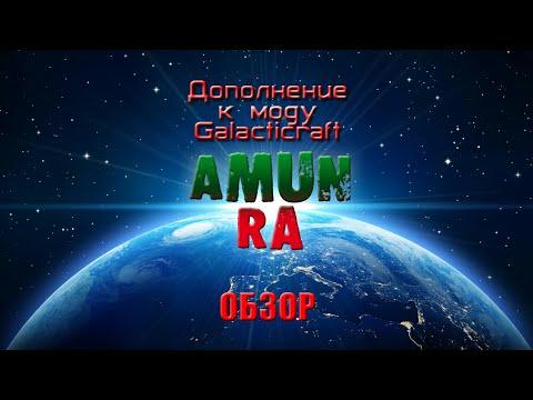 ОБЗОР АДДОНА AMUN RA ДЛЯ Galacticraft'а