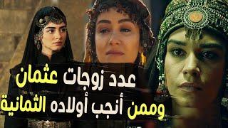 زوجات  عثمان  تاريخيا | وترتيب زوجته بالا خاتون ، وممن أنجب أولاده الثمانية