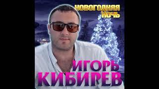 Игорь Кибирев - Новогодняя ночь/ПРЕМЬЕРА 2020