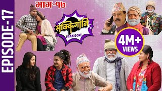 Sakkigoni | Comedy Serial | Episode-17 | Arjun Ghimire, Hari Niraula, CP Pudasaini, Priyana Acharya