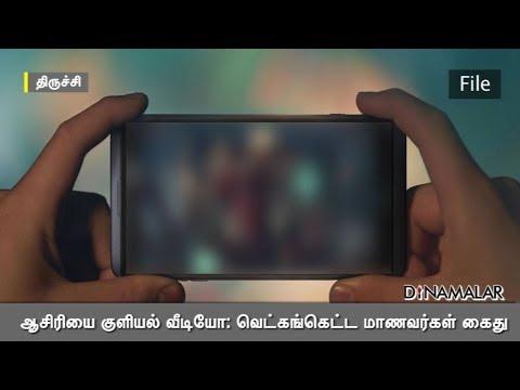 Xxx Mp4 ஆசிரியை குளியல் வீடியோ வெட்கங்கெட்ட மாணவர்கள் கைது 3gp Sex