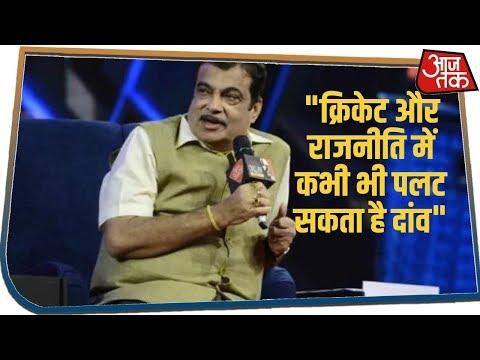 Xxx Mp4 Maharashtra में Gadkari बोले क्रिकेट और राजनीति में सब संभव गेम कब पलट जाए पता नहीं 3gp Sex