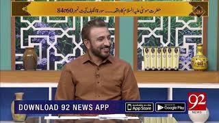 Noor e Quran   Khulasa Para 16   Dr Tahir Raza Bukhari   22 May 2019   TSP