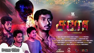 Saroo Short Film Teaser   Sothanaigal