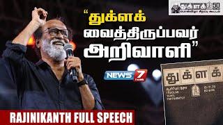 யார் அறிவாளி? | Rajinikanth Full Speech at Thuglak 50th Year Celebration