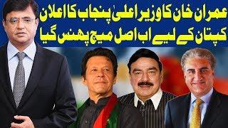 Dunya Kamran Khan Ke Sath | 13 August 2018 | Dunya News