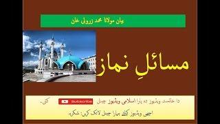 MASAIL NIMAZ,(Mufti Zar Wali Khan Saib)14-DECEMBER-2017