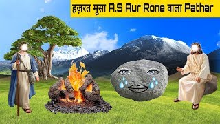Hazrat Musa AS aur Rone Wala Pathar ki Kahani | The Story of Prophet Musa AS and A Crying Stone