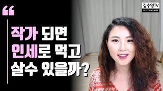김수영TV ♥ 작가 되면 인세로 먹고 살 수 있을까? 출판계의 현실, 요즘 베스트셀러들의 공통점, 웹소설 작가 수입 등