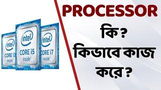 What Is Processor??i3,i5,i7 Explain In Detail(bangla)