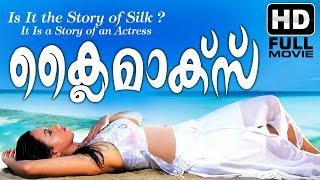 Climax Malayalam Full Movie Latest Malayalam Full HD Movie Subin Sunny Sana Khan