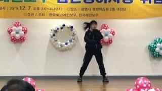 191209 김선영이사장 취임식 식전행사 댄스공연 모습