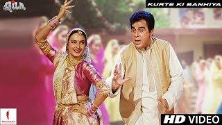 Kurte Ki Banhiya    Full Song HD   Qila   Rekha, Dilip Kumar, Mukul Dev, Mamta Kulkarni