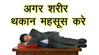 अगर शरीर थकान महसूस करे | What to do if you feel tired?  Personality development training in Hindi