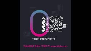 유튜브 최초공개 시즌2 소액결제 /정보이용료 방법 공개!!