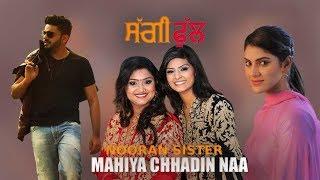 Nooran Sisters - Mahiya Chhadin Naa ( Full Song ) | Saggi Phull | Releasing on 19 January 2018 |