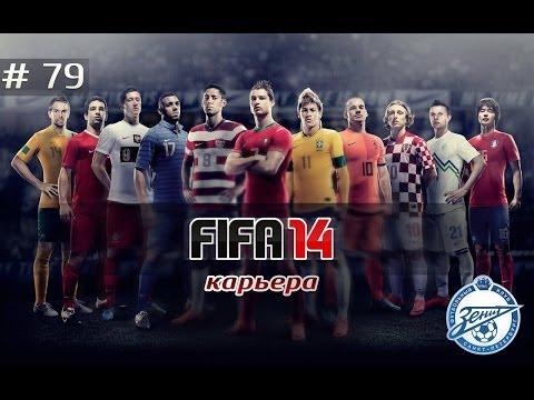 FIFA 14 Карьера за Зенит #79