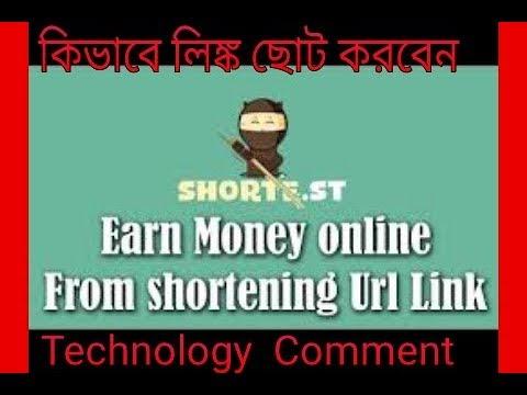How to Make Short URL of Any Long URL or Weblink || কিভাবে URL লিংক ছোট করবেন in Bangla Video