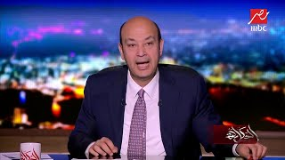 """#x202b;عمرو أديب: غداً آخر حلقات موسم """"الحكاية"""" والعودة بعد شهر رمضان#x202c;lrm;"""