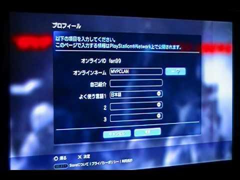 Change Your Name On PSN