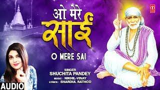 ओ मेरे साईं O Mere Sai I SHUCHITA PANDEY I Sai Bhajan I Full Audio Song